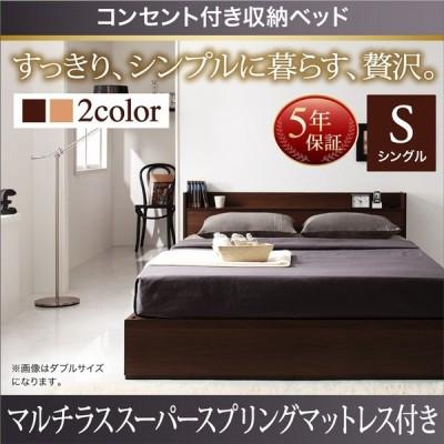 コンセント付き収納ベッド Ever エヴァー マルチラススーパースプリングマットレス付き シングル ベッド ベット シングルベッド ローベッド コンセント