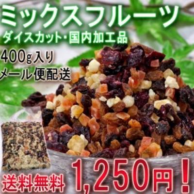 ミックスフルーツ 約400g パック詰め 加工食品 当店自慢のドライフルーツをメール便にてご配送!