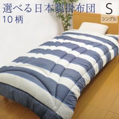【送料込※一部地域を除く】   10柄から選べる日本製掛布団   シングルロング 約150×210cm   日本製 寝具 洗える 掛け布団 色柄選べる