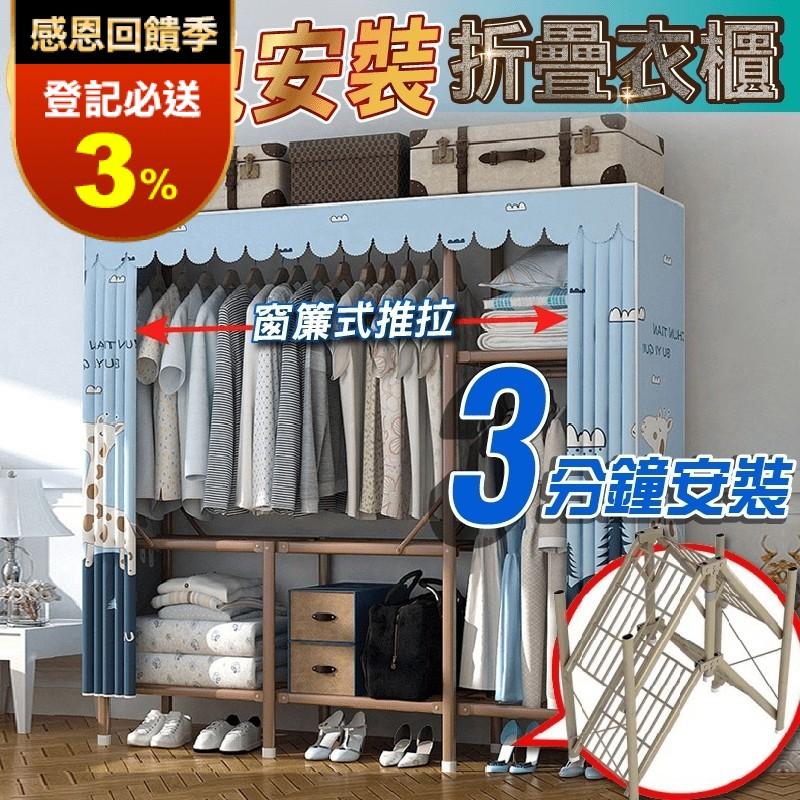【Zhuyin】耐重免安裝鋼管收納衣櫥(1.0米/1.4米/1.8米) 衣櫃