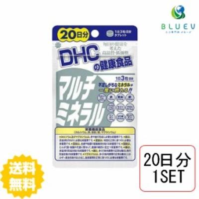 お試し DHC  マルチミネラル 20日分 (60粒)×1セット