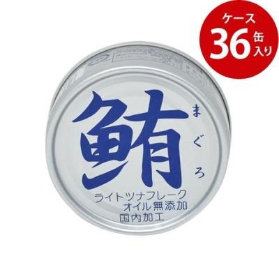 【ケース販売】鮪(まぐろ)ライトツナフレーク オイル無添加 70g×36缶