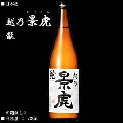 [2021.5詰〜] 日本酒 越乃景虎 (かげとら) 龍 720ml 諸橋酒造 ≪箱無し≫