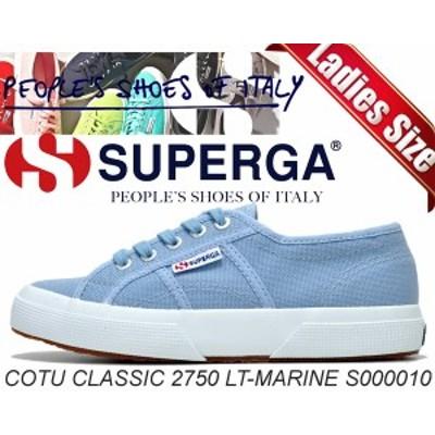 【SUPERGA (スペルガ) スニーカー レディースサイズ】 SUPERGA COTU CLASSIC 2750 LT-MARINE S000010 02Y