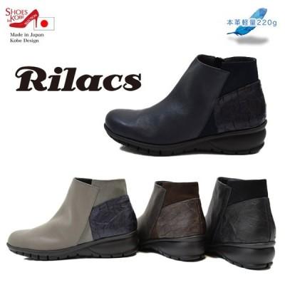 ブーツ 本革 日本製(Rilacs)デザイン性が光る。コンフォートショートブーツ(FOO-JC-1016)H4.0