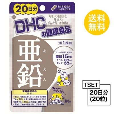 【お試しサプリ】【送料無料】 DHC 亜鉛 20日分 (20粒) ディーエイチシー 【栄養機能食品(亜鉛)】 サプリメント クロム セレン 粒タイプ