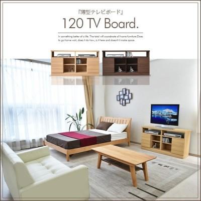 テレビ台 幅120 木製 テレビボード 完成品 薄型 寝室 国産品