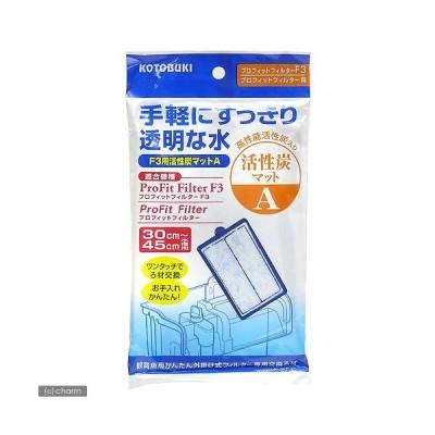 コトブキ工芸 kotobuki プロフィットフィルターF3用 活性炭マットA 1枚入