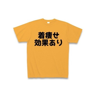 着痩せ効果あり Tシャツ(コーラルオレンジ)