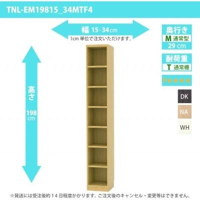オーダー家具 収納棚 オーダーラック 低ホルムアルデヒドタイプ 幅15〜34cm 高さ198 奥行29cm