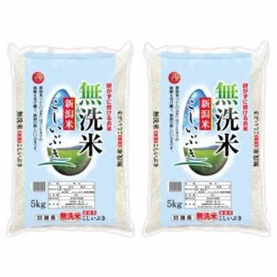 送料無料 無洗米 新潟産こしいぶき 5Kg×2 / お米 お取り寄せ グルメ 食品 ギフト プレゼント おすすめ 母の日