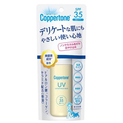 大正製薬 コパトーン パーフェクトUVカット ミルクマイルド 40ml サンケア・UV日焼け止め(ボディケア)