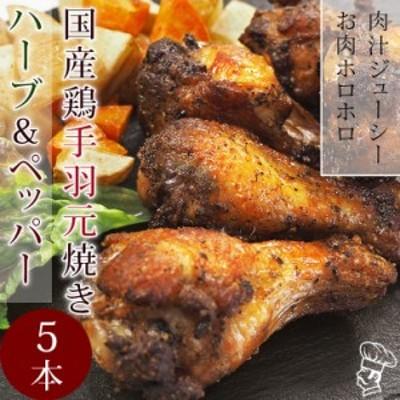バーベキュー BBQ 国産 手羽元 ハーブ&ペッパー 5本 グリル 惣菜 おつまみ 肉 生 チルド アウトドア パーティー