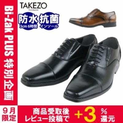 ビジネスシューズ メンズ 防水 ストレートチップ 内羽根 TAKEZO タケゾー 3E フォーマル 靴 革靴 レザー 消臭 抗菌 黒 ブラック 秋新作