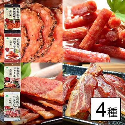 【宮内ハム】山形豚サラミ&ジャーキー4種セット(粗挽き、黒胡椒、ジャーキー、ベーコンジャーキー)