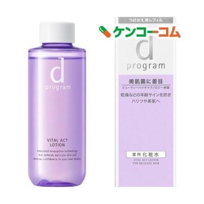 資生堂 dプログラム バイタルアクト ローション MB (レフィル) 敏感肌用化粧水 ( 125ml )/ d プログラム(d program)