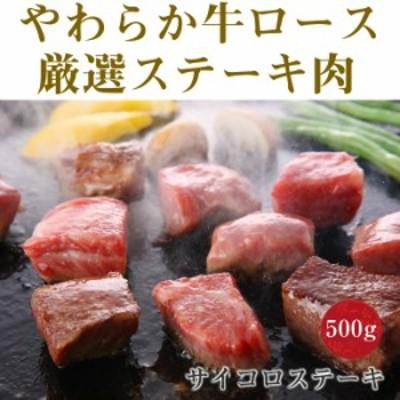 ステーキ 焼肉 やわらか アメリカ産 牛肉 ロース サイコロステーキ 肉 500g