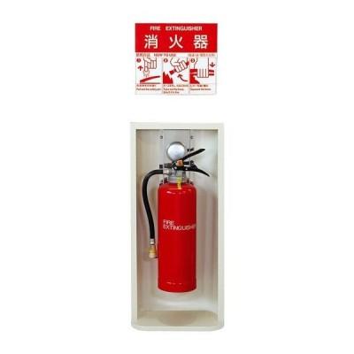 ダイケン 消火器ボックス 半埋込型 FBH−HB型 扉なし FBH3-HB