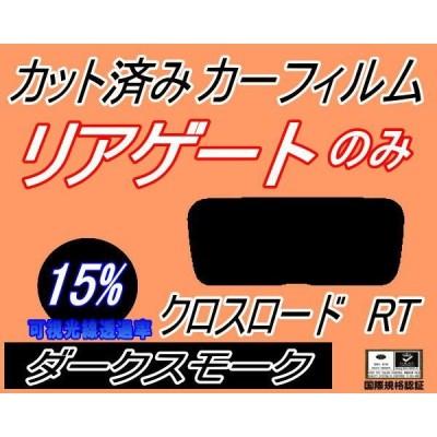 リアガラスのみ (s) クロスロード RT (15%) カット済み カーフィルム RT1 RT2 RT3 RT4 ホンダ