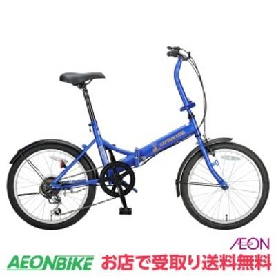クーポン配布中!キャプテンスタッグ (CAPTAIN STAG) ナビー FDB206 マットブルー 外装6段変速 20型 折りたたみ自転車 お店受取り限定