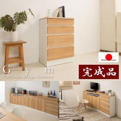 チェスト 棚 ラック 薄型 日本製 完成品 スリムチェスト北欧 カリフォルニア 幅50cm ジムシリーズ