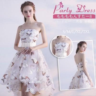 結婚式ドレスパーティーロングドレス二次会ドレスウェディングドレスお呼ばれドレス卒業パーティー成人式同窓会lfz373