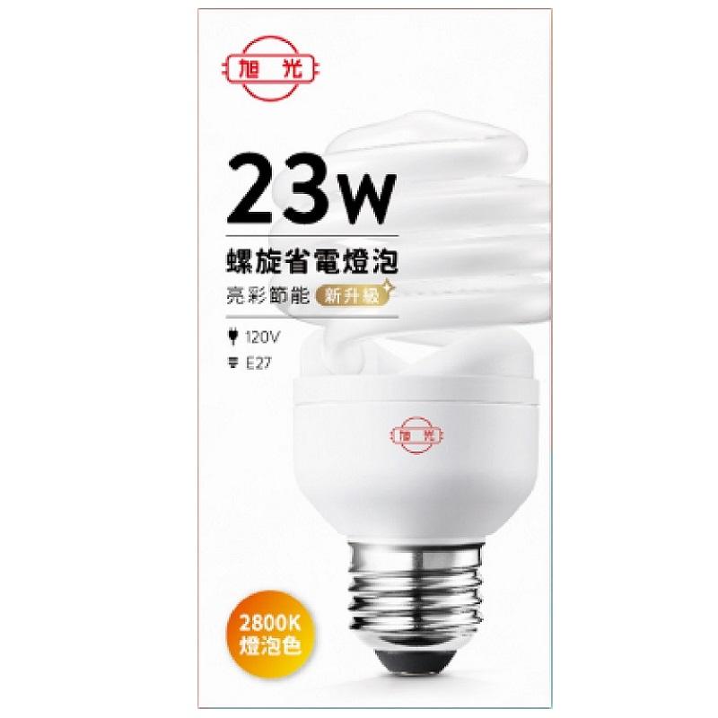 旭光 23W螺旋省電燈泡