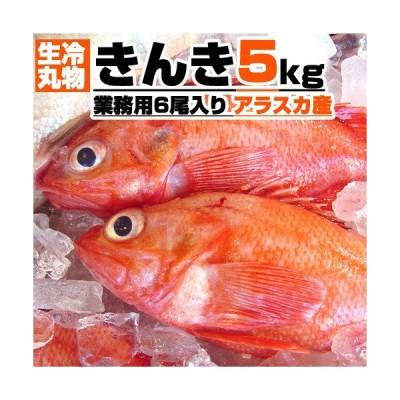 【業務用】生冷 きんき 丸もの 5kg6〜8尾 | 生冷きんき キンキ 冷凍きんき 冷凍キンキ 深海魚 高級魚 魚仕入れ 吉次 きちじ 節分 バレンタイン 彼岸