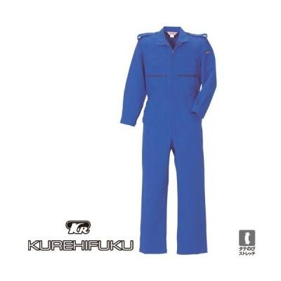 作業服 つなぎ クレヒフク KURE ジャンプスーツ 10000 作業着 通年 秋冬 オーバーオール ストレッチ