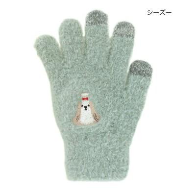 スマホ手袋 手袋 動物 犬 イヌ シーズー クリスマス プレゼント