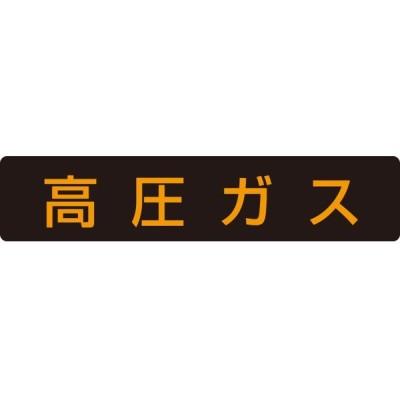 安全標識 高圧ガス標識 高圧ガス|827-12