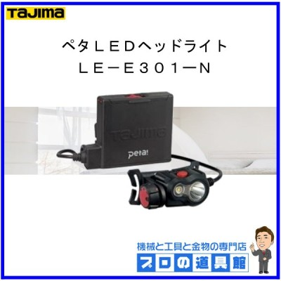 タジマ ペタLEDヘッドライト LE-E301N 最大300lm