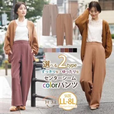 秋新作 大きいサイズのレディース パンツ | 体型別に選べる センターシーム カラーパンツ [431941] LL 3L 4L 5L 6L 7L 8L
