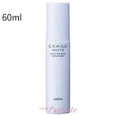 薬用美白美容液 アルビオン ALBION EXAGE WHITE エクサージュホワイト ホワイトリフレッシュ セラムミスト 60ml コンパクト便