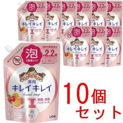 10個セット 《LION》 キレイキレイ 薬用泡ハンドソープ フルーツミックスの香り つめかえ用 450mL×10【医薬部外品】 (薬用ハンドソープ)