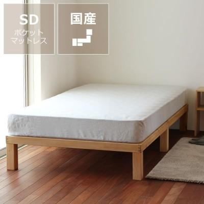 国産ひのき材使用、組み立て簡単 シンプルなすのこベッド セミダブルサイズ ポケットコイルマット付 ホームカミング Homecoming NB01