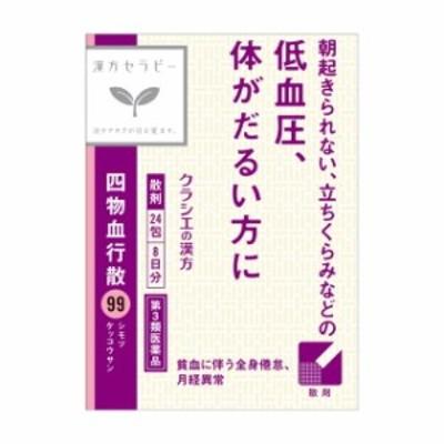 【第3類医薬品】クラシエ 漢方セラピー 四物血行散(シモツケッコウサン) 24包