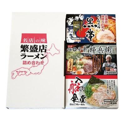 景品 記念品 全国繁盛店ラーメンセット6食  お中元 複数お届けに