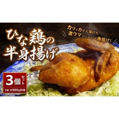ひな鶏の 半身揚げ 約900g×3個セット 計約2.7kg 唐揚げ