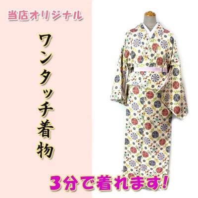 ワンタッチ着物 Mサイズ kjwk20-31 ベージュ カラフル小紋 巻くだけ簡単  洗える着物 ポリエステル 3分で着れます