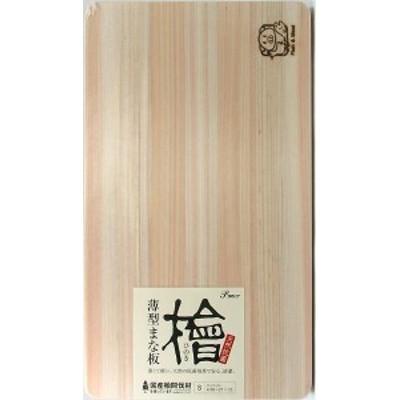 池川木材 ひのき薄型まな板 Sサイズ 36×21×1.5cm