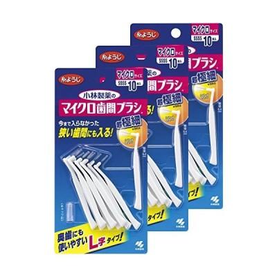 【まとめ買い】小林製薬のマイクロ歯間ブラシL字型 超極細タイプ SSSS 10本×3個