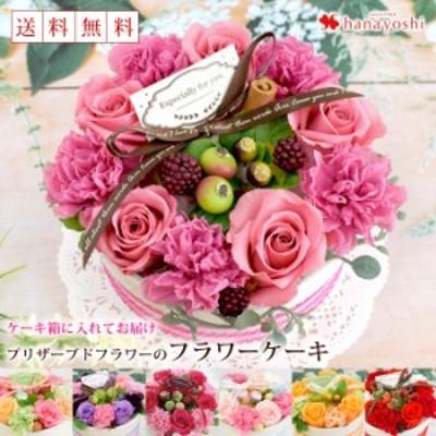 15時迄の受付で最短翌日着 枯れないお花のフラワーケーキ~ホールタイプ ギフト 花 プリザーブドフラワー アレンジメント プリザーブド