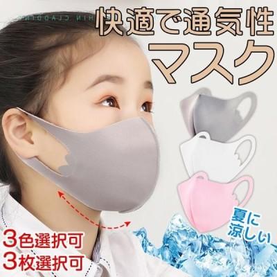 【2-3営業日発送】送料無料 マスク 冷感マスク 冷感 ひんやりマスク アイスシルクマスク 3枚セット 接触冷感マスク 夏 涼しい 夏用マスク 子供 こどもマスク