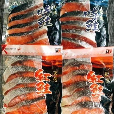 甘塩紅鮭・甘塩時鮭詰め合わせ A-70007