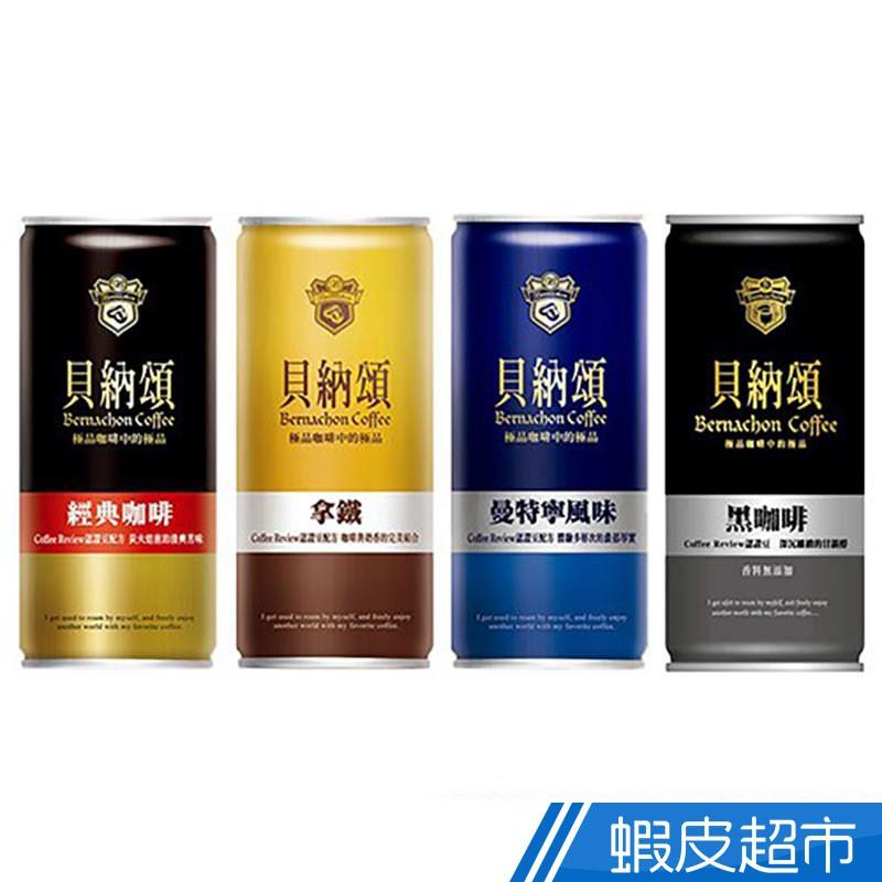 貝納頌 經典罐裝咖啡系列210mlx24入四種選擇  現貨 蝦皮直送