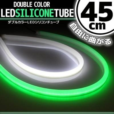 シリコンチューブ LED ライト ホワイト/グリーン 45cm 2本セット ネオン ライト ランプ イルミ ポジション スモール デイライト アイライン