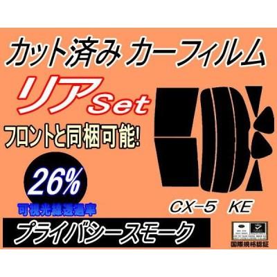 リア (s) CX-5 KE (26%) カット済み カーフィルム KE2AW KE2FW KEEAW KEEFW CX5 KE系 マツダ