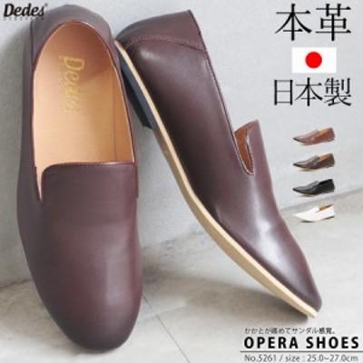 送料無料 デデス オペラシューズ メンズ 本革 靴 5261 日本製 スリッポン かかとが踏める カジュアル レザー カジュアル 夏新作