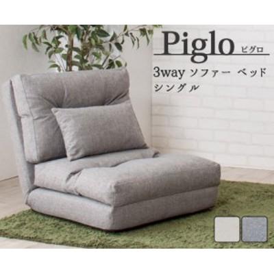 piglo【ピグロ】シングル3wayソファベッド グレー